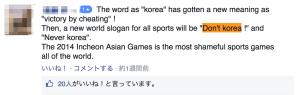 Incheon Asian GamesのFBページにdon't koreaを流行らせようとしてる日本人を発見しました