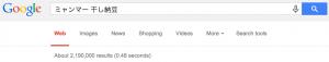 ミャンマー_干し納豆_-_Google_Search
