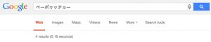 ペーポゥッチョー_-_Google_Search