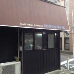 新宿でインディアンチャイニーズを食べてきました。
