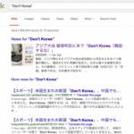 アメリカで「Dont' korea=韓国するな」って言葉が流行ってるとかいうネトウヨの妄想について