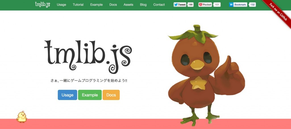 tmlib.jsのトップページ