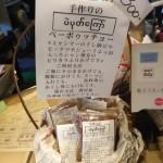 目黒の喫茶店ROWにチキンカレーを食べに行ったら、ミャンマーの「ペーポゥッチョー」というドライ納豆のふりかけを発見しました。