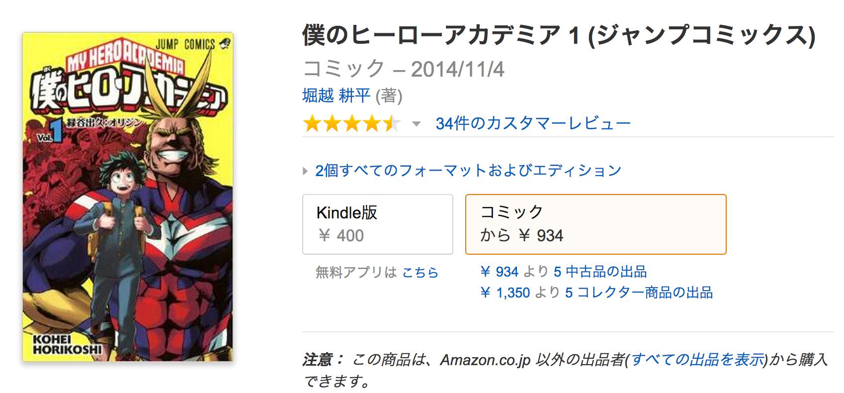 Amazon_co_jp:_僕のヒーローアカデミア_1__ジャンプコミックス___堀越_耕平__本