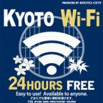 京都市が提供する無料で簡単に使える公衆無線LAN「KYOTO WI-FI」が予想以上に便利でした