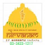 インドは神谷町にありました!ニルヴァナムのランチが最高だった件!