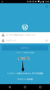 Androidアプリ版WordPressのログイン画面
