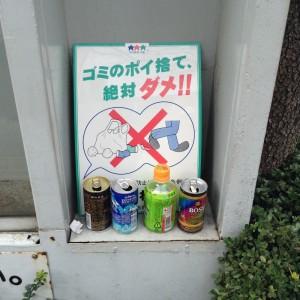ポイ捨て禁止の看板の前に捨てられたゴミ