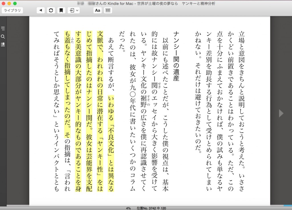 th_さんの_Kindle_for_Mac_-_世界が土曜の夜の夢なら ヤンキーと精神分析_と_Amazon_Kindle__Your_Highlights